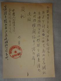 关于弋高德调北京保险总公司工作(民盟西安市支部)