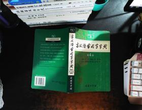 古汉语常用字字典 (第4版)