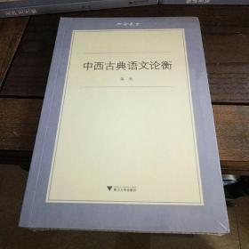 中西古典语文论衡 (六合丛书)