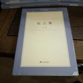 蚁占集  (六合丛书)