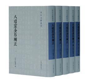 八琼室金石补正(16开精装 全五册 原箱装)