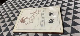 曹禺戏剧集:蜕变