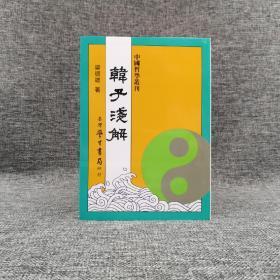 台湾学生书局版 梁启雄《韓子淺解》(锁线胶订)