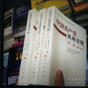 中国共产党执政历程(1976—2011年)(第1.2.3卷)