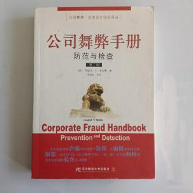 公司舞弊手册:防范与检查(第2版)