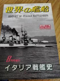 世界舰船 意大利战列舰史  日本出版 海人社