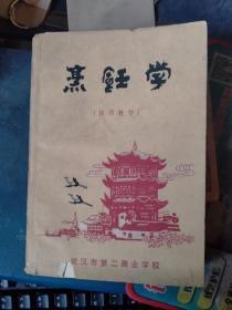 70年代地方试用教材··烹饪学 (内含白案面点制作·及鄂·京川蔬菜谱122个