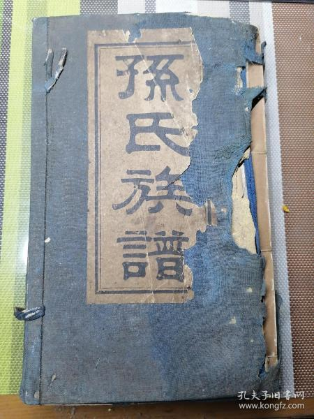 民国白纸木刻,即墨《孙氏族谱》一涵两册全。