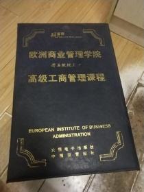 欧洲商业管理学院高级工商管理课程,9本