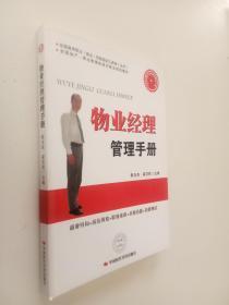 物业经理管理手册
