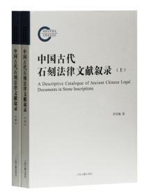 中国古代石刻法律文献叙录(16开平装 全二册 原箱装)