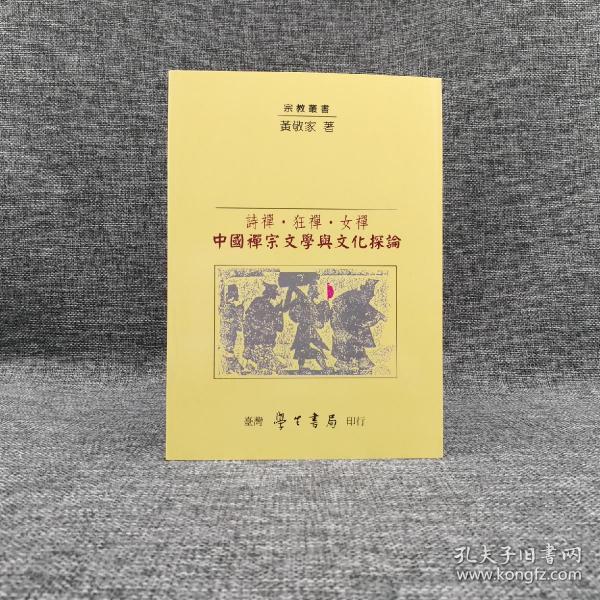 台湾学生书局版 黄敬家《詩禪‧狂禪‧女禪:中國禪宗文學與文化》(锁线胶订)