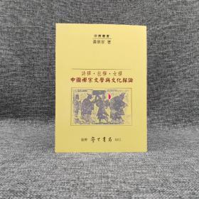 台湾学生书局版 黄敬家《诗禅‧狂禅‧女禅:中国禅宗文学与文化》(锁线胶订)