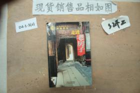走进老房子:世界文化遗产 西递宏村~