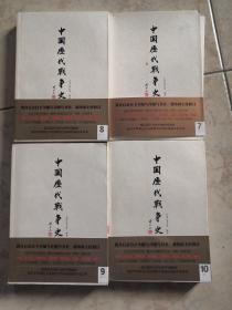 中国历代战争史(第7、8、9、10册):隋唐五代