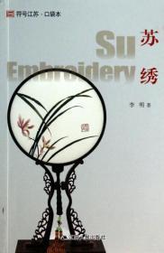 苏绣/符号江苏口袋本
