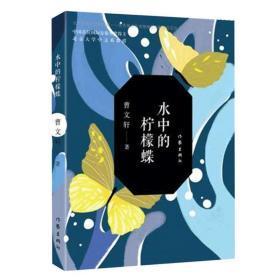 【作家出版社】水中的柠檬蝶 曹文轩著 作家出版社 被誉为儿童文学的诺贝尔奖绿色印刷 暑假课外书 适合3456年级阅读作家出版社囝