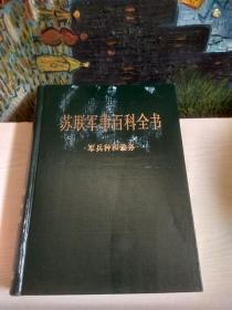 苏联军事百科全书(3)——军兵种和勤务
