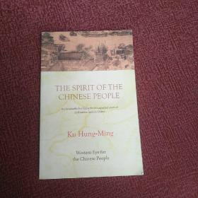 THE SPIRIT OF THE CHINAESE PEOPLE当代中国人民的精神