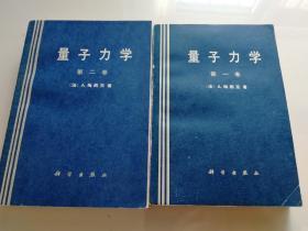 量子力学 (第一、二卷合售),【法】A.梅西亚
