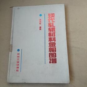 现代扎辊材料金相图谱(馆藏)