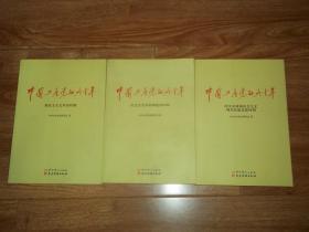 中国共产党的九十年: 新民主主义革命时期 社会主义革命和建设时期 改革开放和社会主义现代化建设新时期(全三册) (中共中央党史研究室编著,16开本)