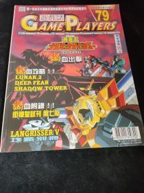 游戏志1998年79