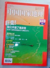 中国国家地理 2020年10月 总第720期 海岸带专辑