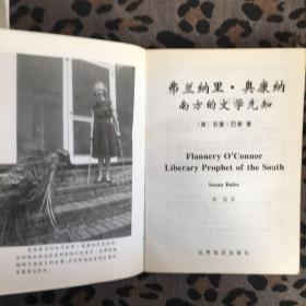 弗兰纳里·奥康纳:南方的文学先知