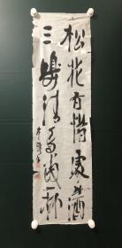 日本回流   字画 软片 5504