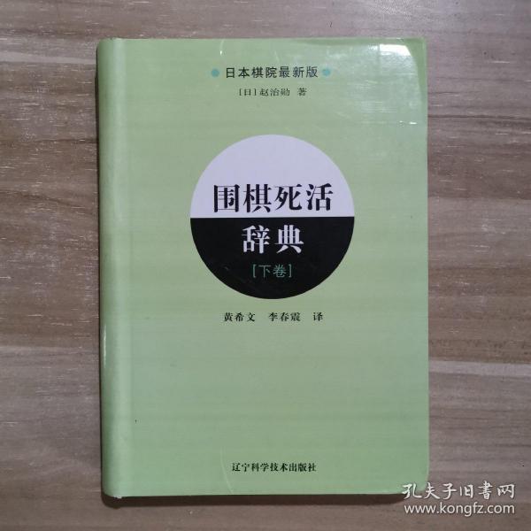 围棋死活辞典(下卷)
