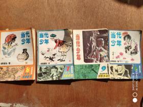 当代少年1983,6.7.8.9.共4册合售