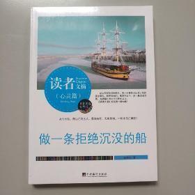 读者文摘:做一条拒绝沉没的船(佳作评选精华版)