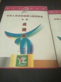 """中华人民共和国第九届运动会""""海尔杯""""体操比赛秩序册+成绩册    两册合售"""