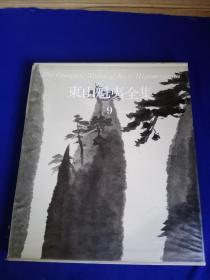 东山魁夷全集第9卷 中国の旅【精装】