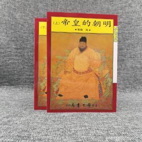 台湾学生书局版  高阳《明朝的皇帝》(上下册)