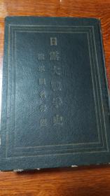 日文原版书:日露大战争史附军国名誉鉴(大32开精装)