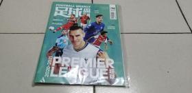足球周刊   798