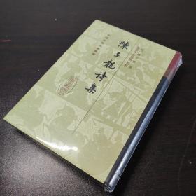 陈子龙诗集