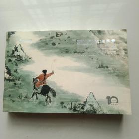 西安力邦2018夏季艺术品拍卖会