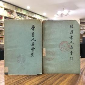 后汉书人名索引 晋书人名索引(两册合售)