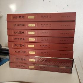 清宫图典  8本合售