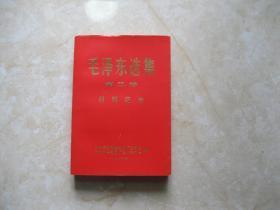 毛泽东选集 第五卷 印制纪念