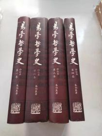 《易学哲学史》精装4册全