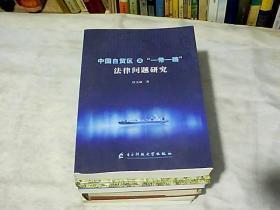 """中国自贸区及""""一带一路""""法律问题研究"""