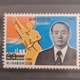 韩国邮票1980年全斗焕总统1全