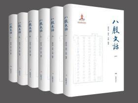 八股文话(精装 全六册)