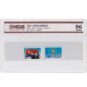 中国邮政.2021年中国人民警察节封装邮票.套票.HCGS评级 96