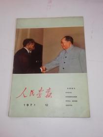 人民画报(1971年12)