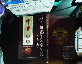 中华篆书【书法常用字汇】 杨代辰篆书